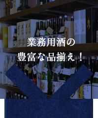 業務用酒の豊富な品揃え!